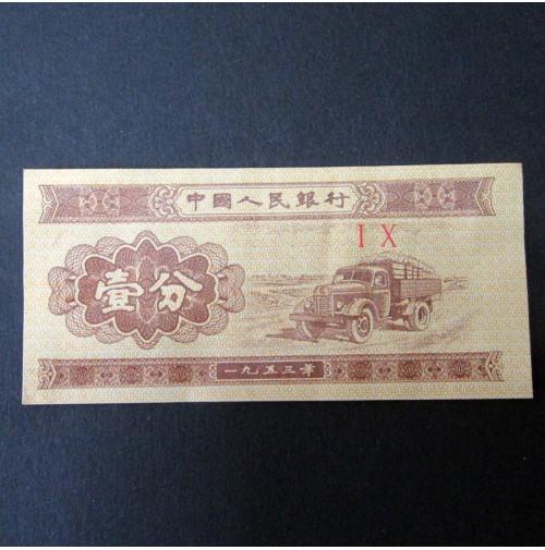 China - 1 Centavo 1953