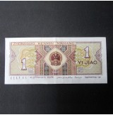 China - 1 Yuan de 1980