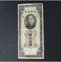 China - 5 Custom Gold Units de 1930