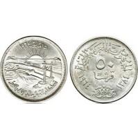 Egipto - 50 Piastras de 1964 de Plata 0.720