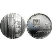 Israel - 10 Lirot 1971 de plata (0.900)