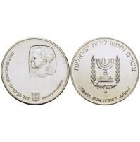 Israel - 25 Lirot 1974 de plata