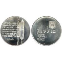 Israel - 10 Lirot 1974 de Plata