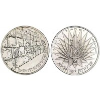 Israel - 10 Lirot 1967 Plata 0.900