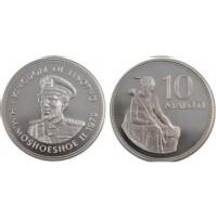 Lesotho - 10 Maloti 1979 - Plata 0.925