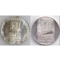 Israel - 10 Lirot 1973 de plata (0.900)