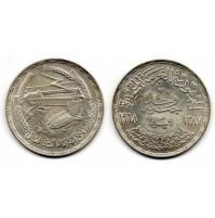 Egipto - 1 Libra 1968 - Plata